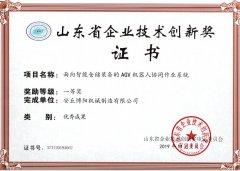 山东省企业技术创新成果奖