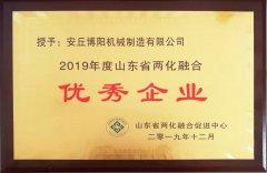 2019年度山东省两化融合优秀企业