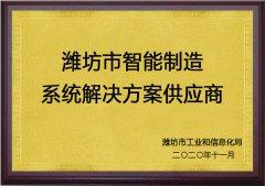 潍坊市智能制造系统解决方案供应