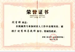 齐鲁工业大学授予闫吉祥同志优秀